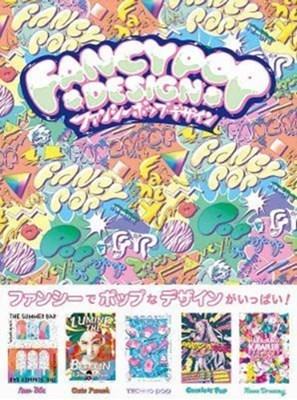 Fancy Pop Design Pie International 9784756248947