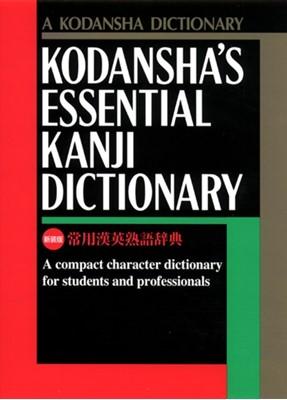 Kodansha's Essential Kanji Dictionary Kodansha International 9781568363974