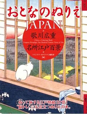 Otona No Nurie Japan Editors at Transworld Japan Inc, Hiroshige 9784862561961