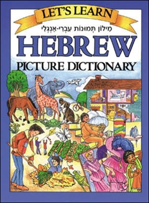 Let's Learn Hebrew Picture Dictionary Marlene Goodman 9780071408257