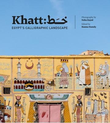 Khatt Noha Zayed, Basma Hamdy 9780863569012