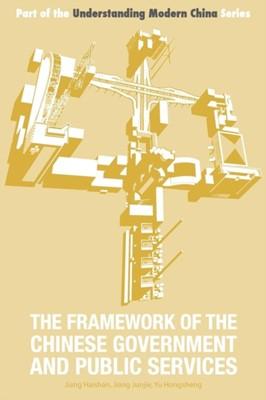 The Framework of the Chinese Government and Public Services Haishan Jiang, Junjie Jiang, Hongsheng Yu 9781910760130