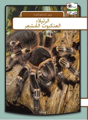 Fugleedderkop - arabisk Per Østergaard 9788740660838