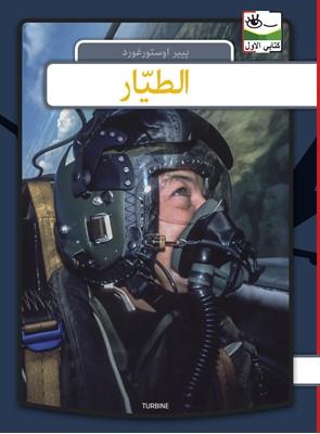 Pilot - arabisk Per Østergaard 9788740660845