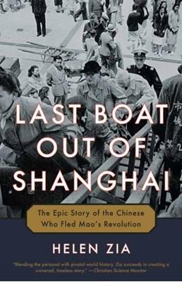 Last Boat Out of Shanghai Helen Zia 9780345522337